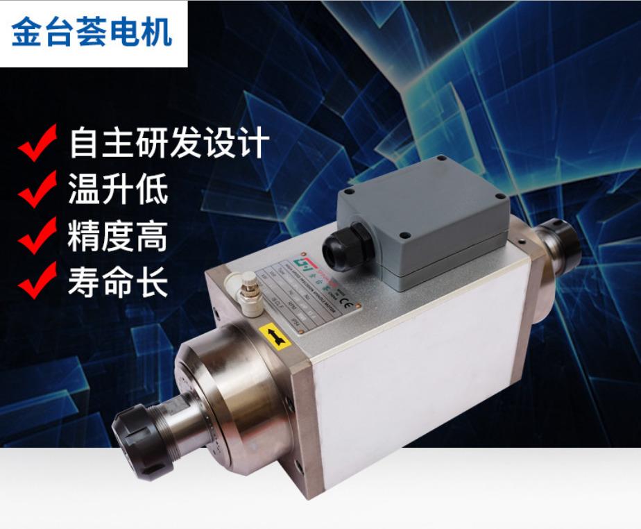 4.5~9.6KW双头主轴电机 主轴定做 厂家批发供应 高速风冷电机