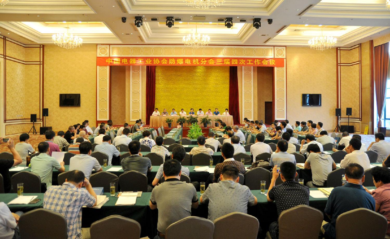 2015年中国电器工业协会防爆电机分会三届四次会议在泾召开